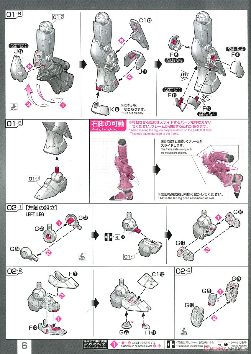 Nu Gundam (RG) (Gundam Model Kits) Assembly guide3