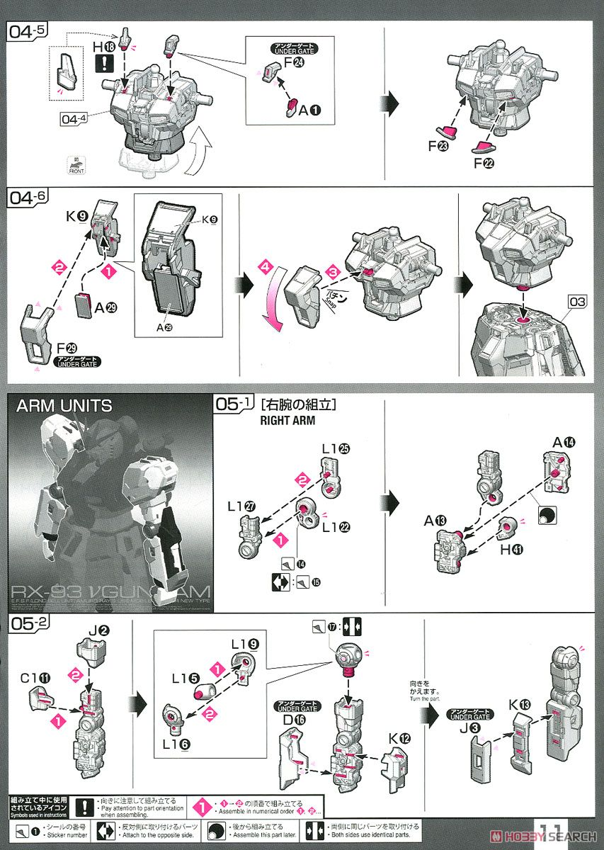Nu Gundam (RG) (Gundam Model Kits) Assembly guide8
