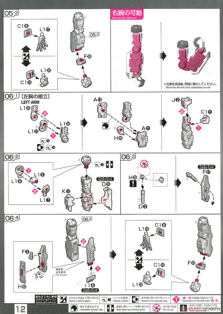Nu Gundam (RG) (Gundam Model Kits) Assembly guide9