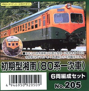 J.N.R. Series 80 Early Type (1st Edition) Shonan Train 6-Car Formation Set (6-Car Unassembled Kit) (Model Train)