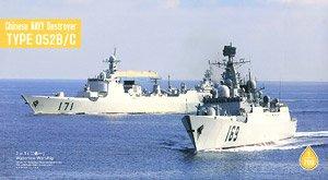 中国海軍 052B/052C型ミサイル駆逐艦 (プラモデル)