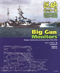 Big Gun Monitors (Book)