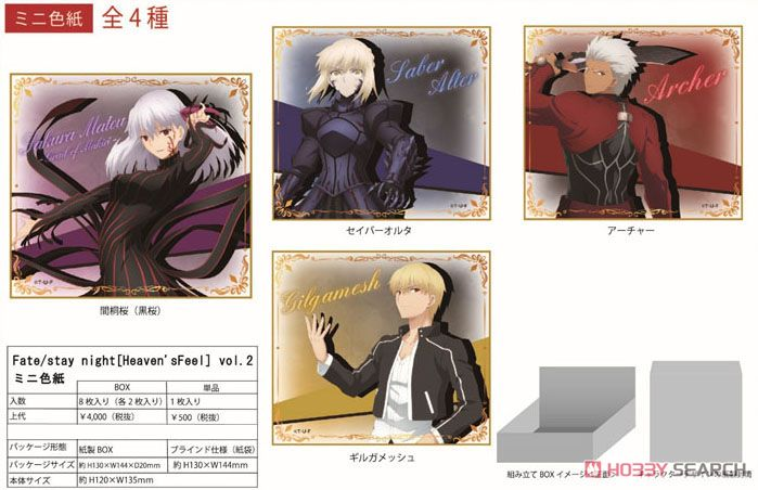 Fate/stay night: Heaven`s Feel Mini Colored Paper Vol.2 (Set of 8) (Anime Toy) Item picture5