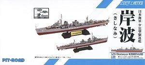 日本海軍 夕雲型駆逐艦 岸波 (プラモデル)