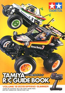 Tamiya R/C Guide Book Vol.13 (Book)