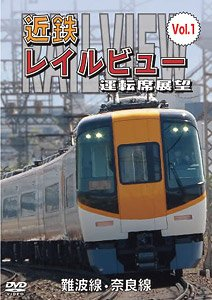Kintetsu Rail View Cab Outlook Vol.1 Nanba Line / Nara Line (DVD)