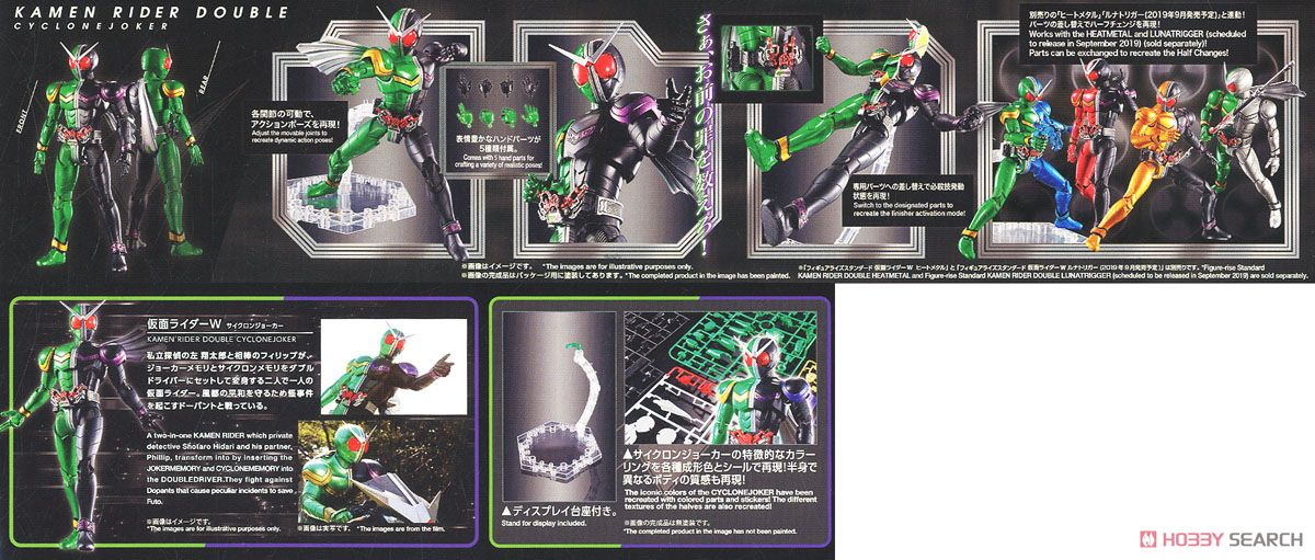Figure-rise Standard Kamen Rider Double Cyclone Joker (Plastic model) Item picture7