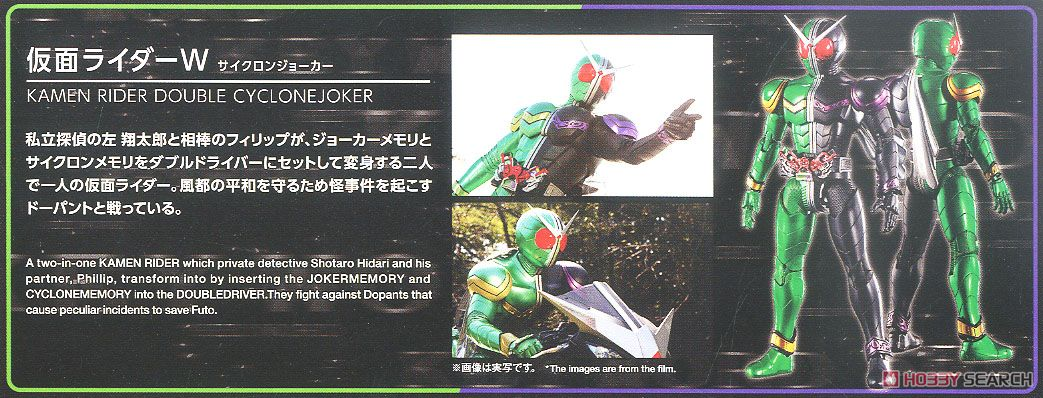 Figure-rise Standard Kamen Rider Double Cyclone Joker (Plastic model) About item1