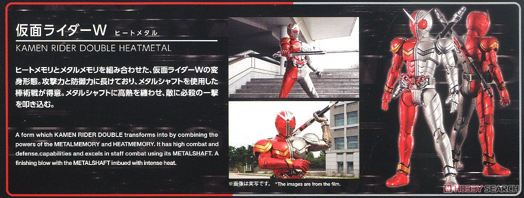 Figure-rise Standard Kamen Rider Double Heat Metal (Plastic model) About item1