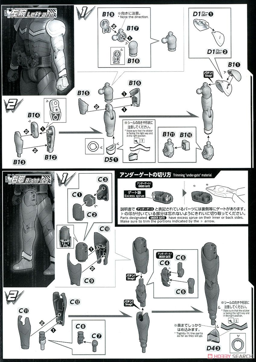 Figure-rise Standard Kamen Rider Double Heat Metal (Plastic model) Assembly guide3