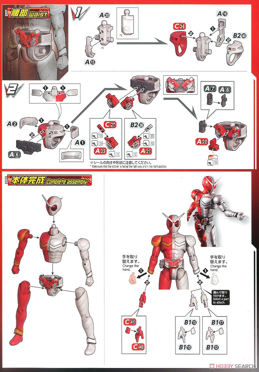 Figure-rise Standard Kamen Rider Double Heat Metal (Plastic model) Assembly guide5