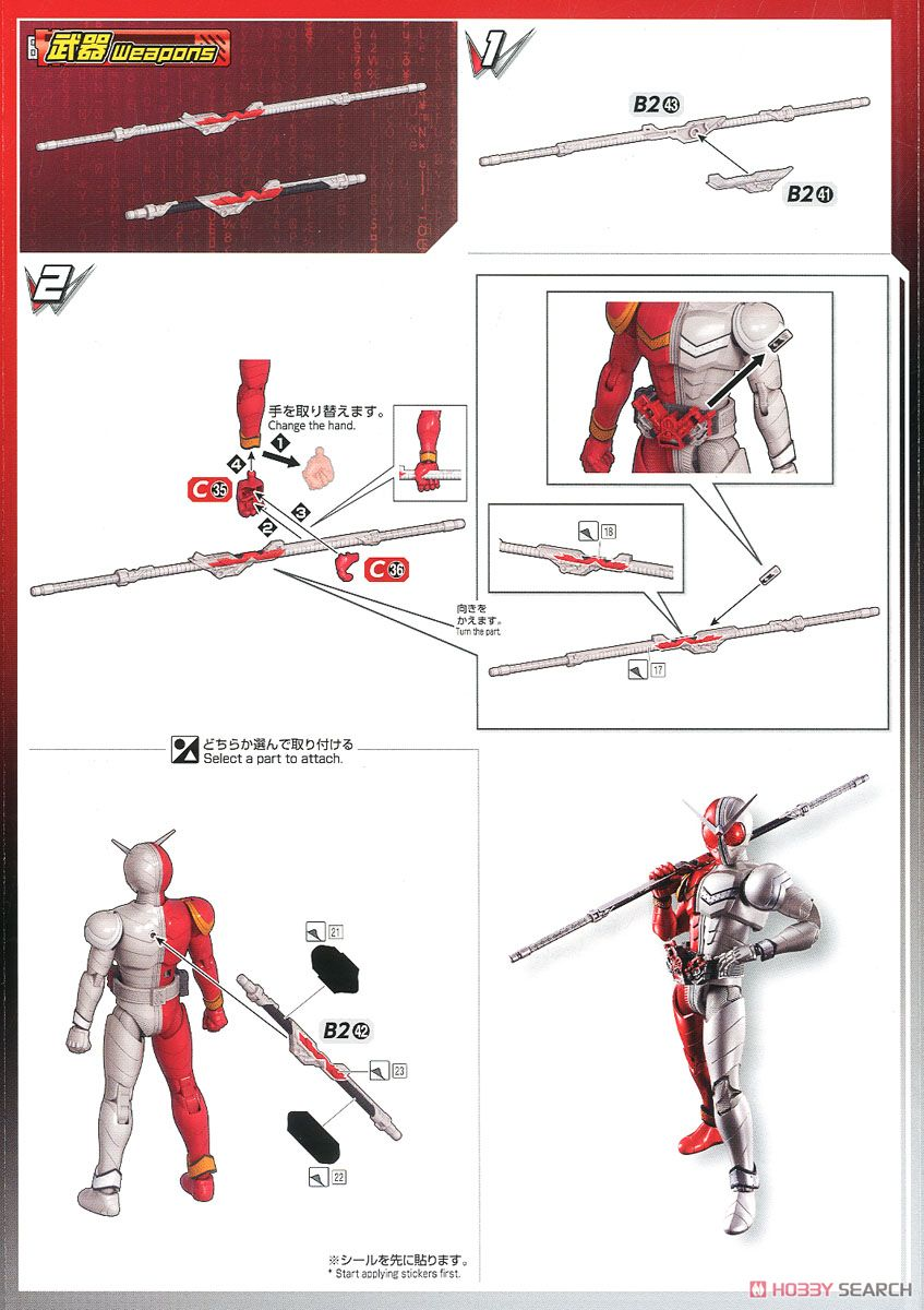 Figure-rise Standard Kamen Rider Double Heat Metal (Plastic model) Assembly guide6