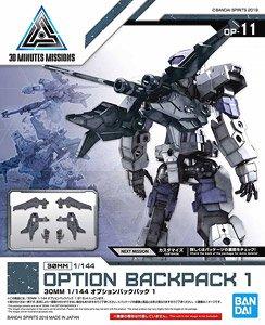 30MM オプションバックパック 1 (プラモデル)