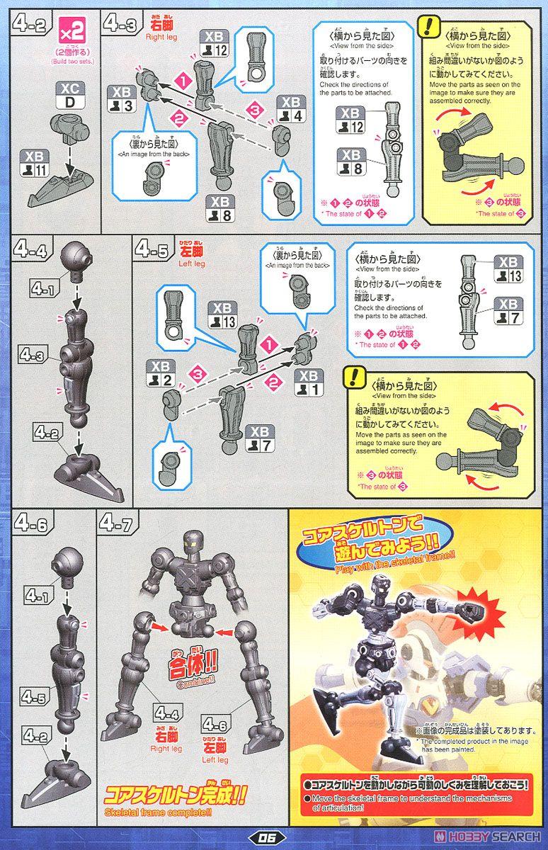 Hyper Function LBX Achilles (Plastic model) Assembly guide3