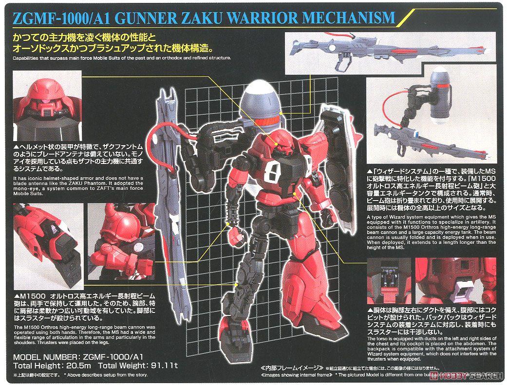 Gunner Zaku Warrior (Lunamaria Hawke Custom) (MG) (Gundam Model Kits) About item3