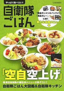 I Want to Eat After All! JSDF Ration (Book)