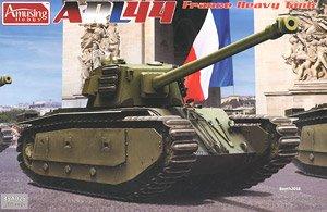 フランス重戦車 ARL44 (プラモデル)