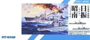 日本海軍 日振型海防艦 日振・昭南 (プラモデル)