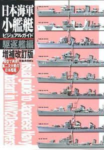The Visual Guide to Japanese Navy Small Combatant in WW2; Destroyer Revised Edition (Book)