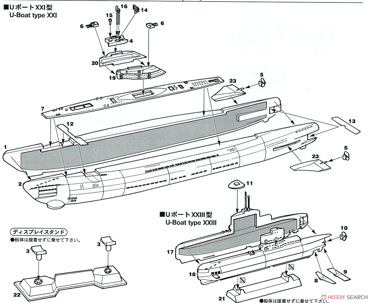 German Navy Submarine U-Boat TypeXXI & XXIII (Plastic model) Assembly guide1