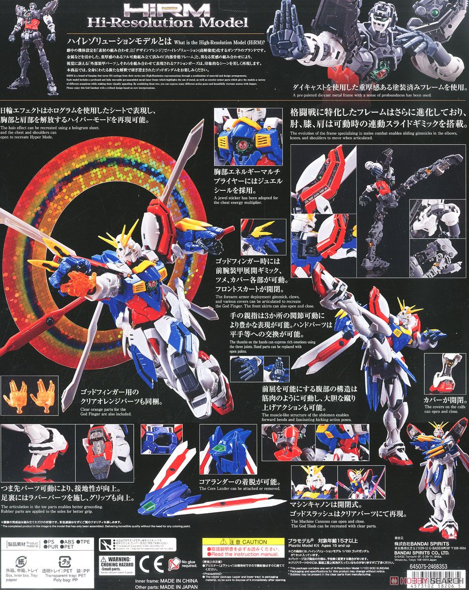 High-Resolution Model God Gundam (1/100) (Gundam Model Kits) Item picture18