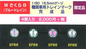 HO Train Mark for Blue Train (W Sakura B) 4 Pieces (Model Train)