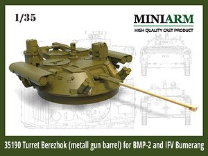 Turret Berezhok (Metall Gun Barrel) for BMP-2 and IFV Bumerang (Plastic model)