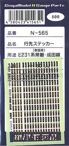 Rollsign Sticker for Series E231 Joban Line, Narita Line Car Side (for Tomix) (1-Set) (Model Train)