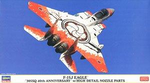 F-15J イーグル`305SQ 40周年記念`w/ハイディテール ノズルパーツ (プラモデル)