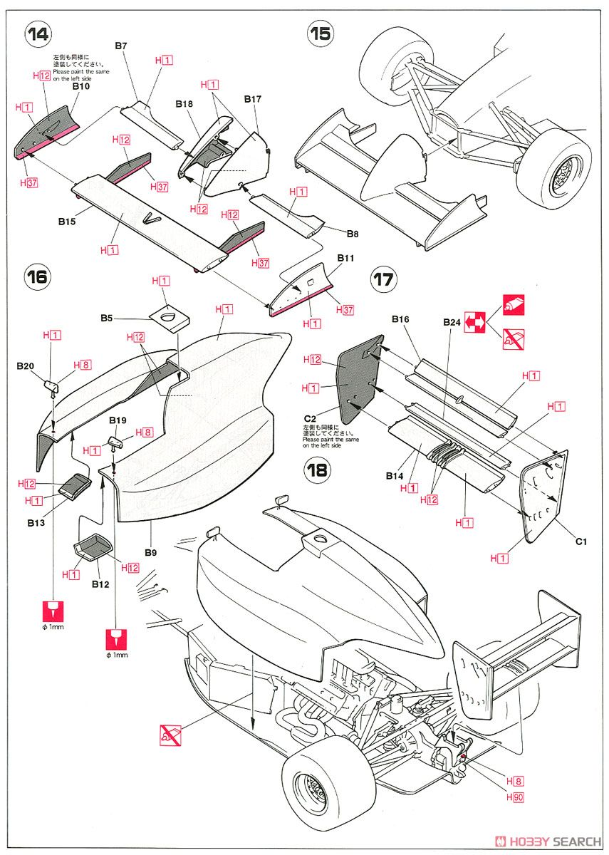 Kygnus Tounen Lola T90-50 (Model Car) Assembly guide5