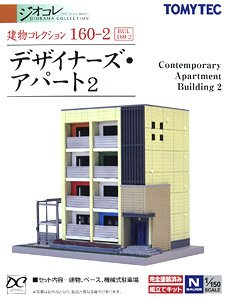 The Building Collection 160-2 Conemporary Apartment Building 2 (Model Train)