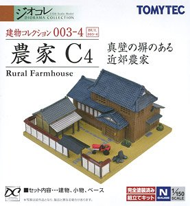 The Building Collection 003-4 Country Farmhouse C4 (Model Train)