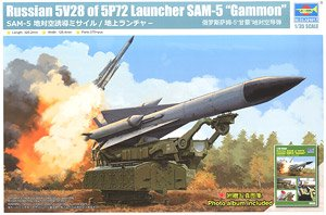 Russian 5V28 of 5P72 Launcher SAM-5 `Gammon` (Plastic model)