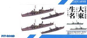 日本海軍 海防艦 大東・生名 (プラモデル)