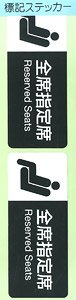 Trademark Symbol Stickers `Reserved Seats` (Model Train)
