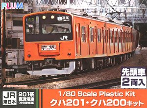 J.R. East Series 201 Chuo Line KUHA201/KUHA200 Kit (Plastic model)