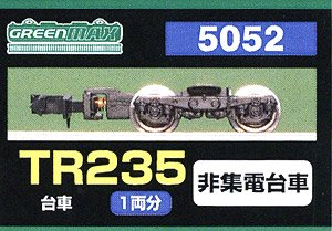 [ 5052 ] Bogie Type TR235 (Not Collect Electricity) (for 1-Car) (Model Train)