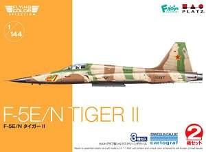 F-5E/N TigerII (Set of 2) (Plastic model)