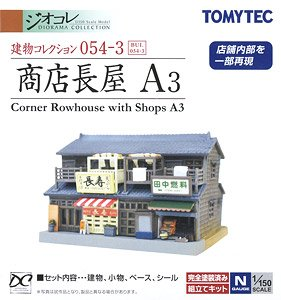 The Building Collection 054-3 Corner Rowhouse with Shops A3 (Nagaya Stores A3) (Model Train)