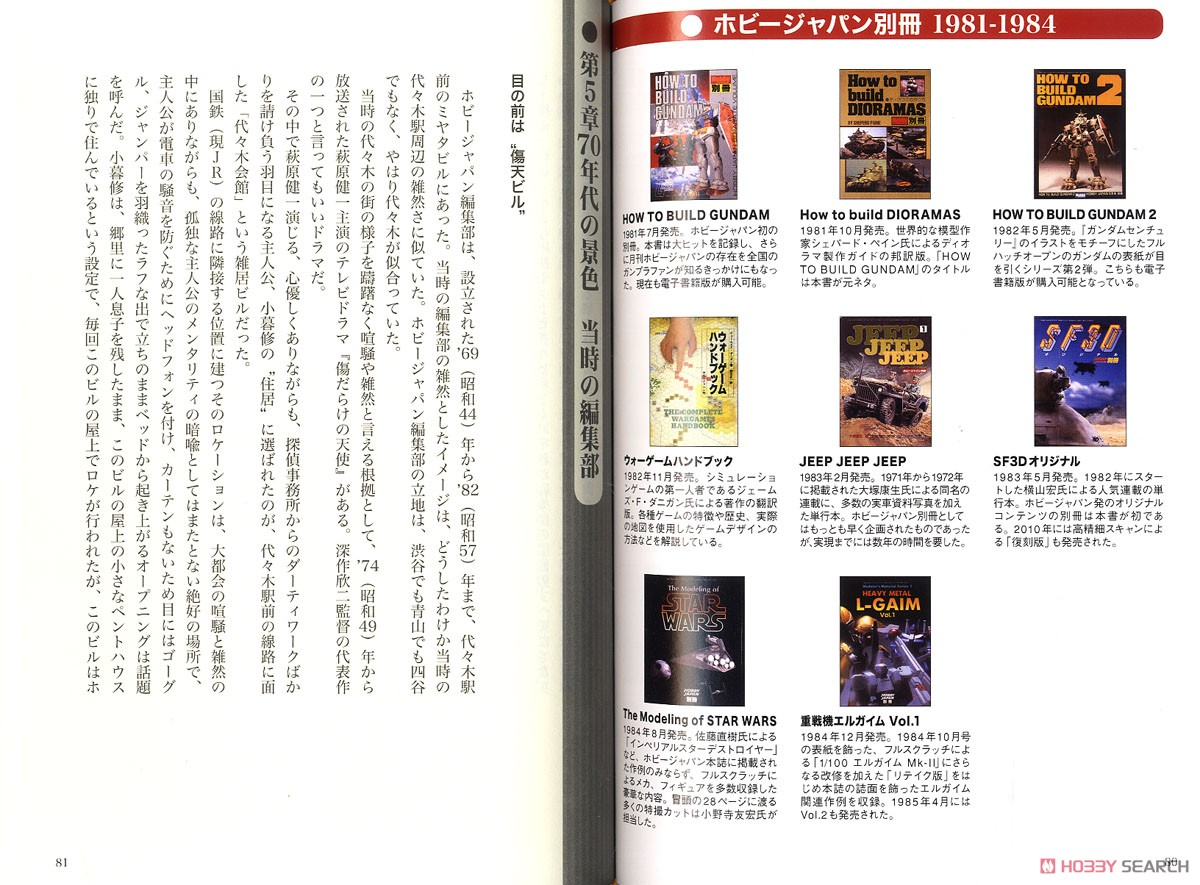 How to Build Hobby Japan -Until the Magazine Which Took of Gundam Kit Boom is Done- (Book) Item picture2