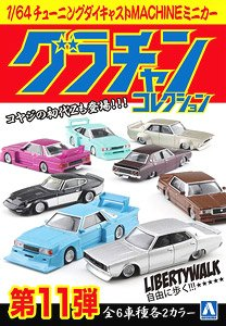Diecast Mini Car Grand Champion Collection Part.11 (Set of 12) (Diecast Car)
