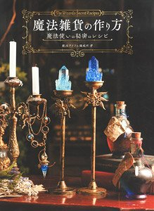 How to Make Magic Miscellaneous Goods Wizard`s Secret Recipe (Book)