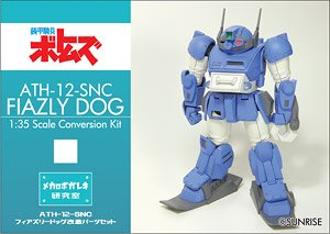ATH-12-SNC Fiercely Dog Custom Parts Set (Plastic model)