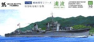 特型駆逐艦I型改 「浦波」 (プラモデル)