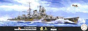日本海軍重巡洋艦 最上 (昭和17年) (プラモデル)