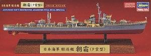 日本海軍 駆逐艦 朝霜 (夕雲型) `フルハルスペシャル` (プラモデル)