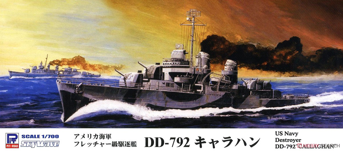 USS Fletcher Class Destroyers DD-792 Callaghan (Plastic model) Package1
