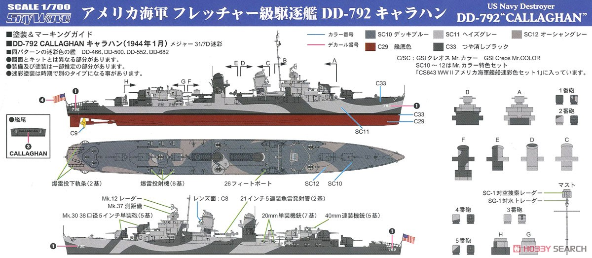 USS Fletcher Class Destroyers DD-792 Callaghan (Plastic model) Color1