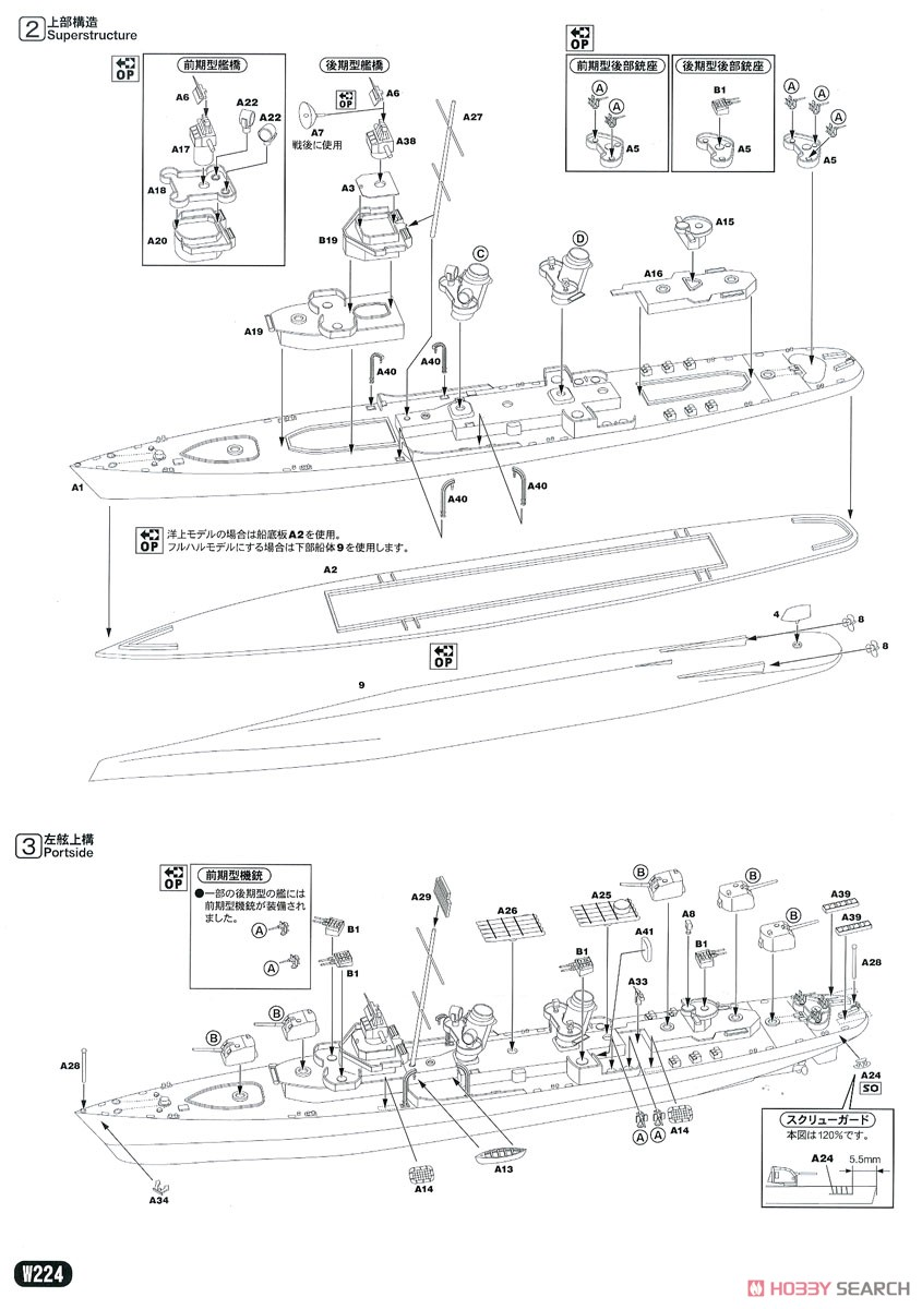 USS Fletcher Class Destroyers DD-792 Callaghan (Plastic model) Assembly guide2