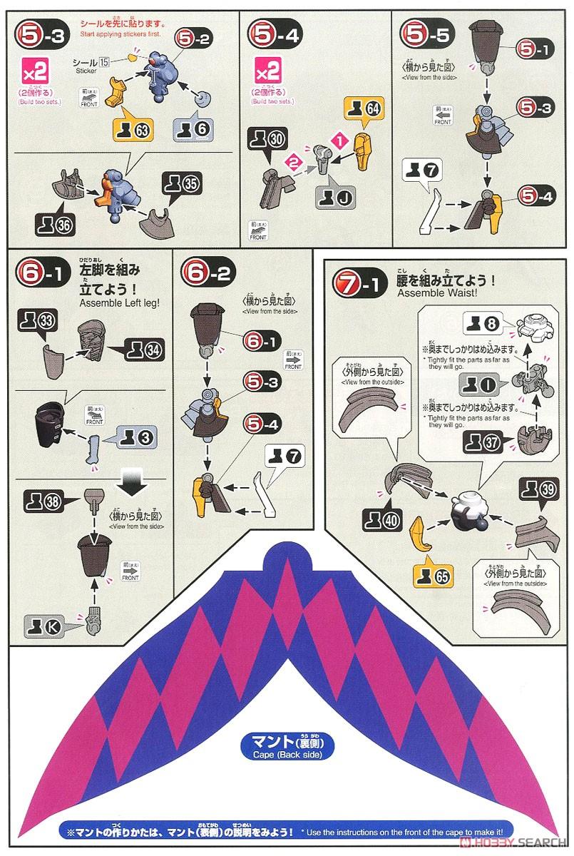 LBX Nightmare (Plastic model) Assembly guide4